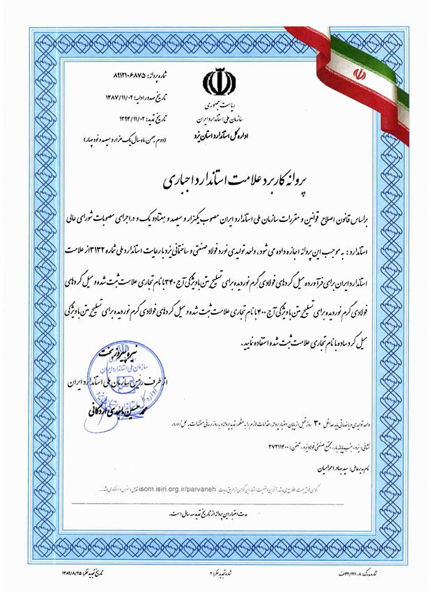 افتخارات فولاد یزد
