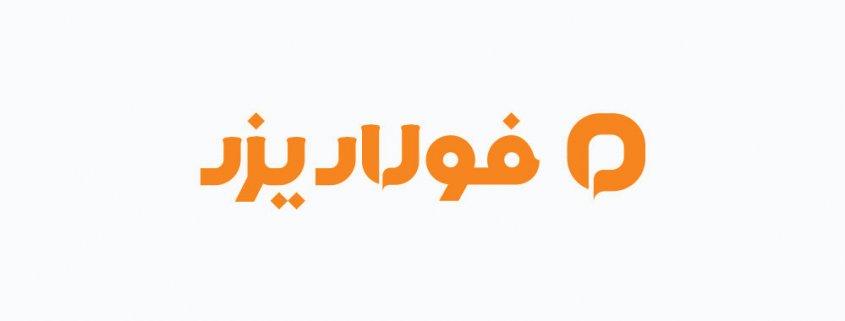 طراحی لوگو فولاد یزد