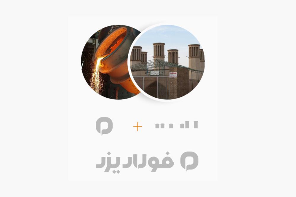 پشتوانه فکری طراحی لوگو فولاد یزد